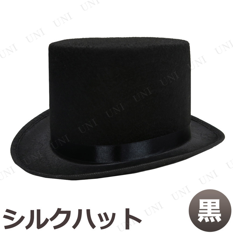 コスプレ 仮装 Uniton シルクハット 黒