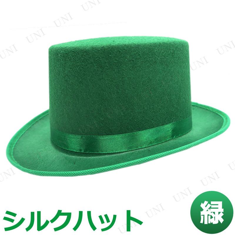 コスプレ 仮装 Uniton シルクハット 緑