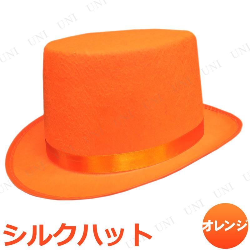 コスプレ 仮装 Uniton シルクハット オレンジ