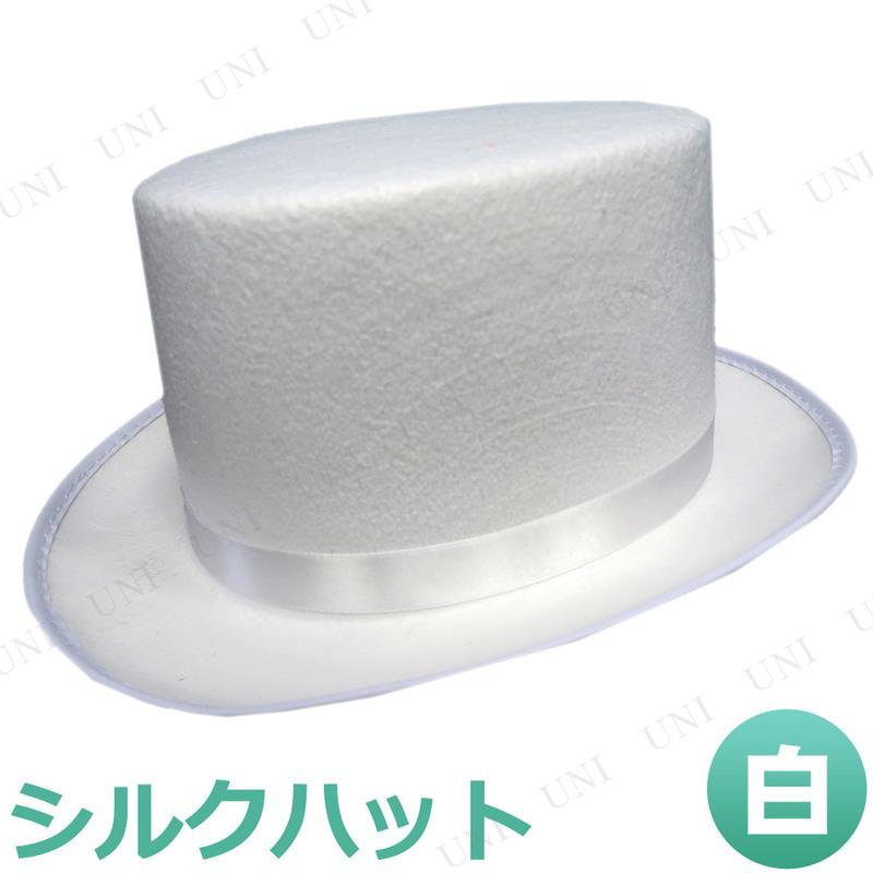 コスプレ 仮装 Uniton シルクハット 白