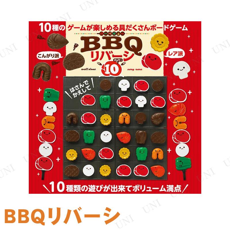 【取寄品】 BBQリバーシ10