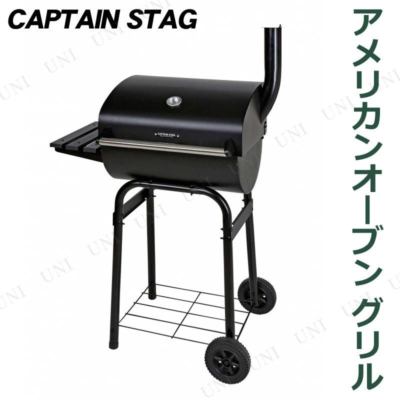 【取寄品】 CAPTAIN STAG(キャプテンスタッグ) アメリカンオーブン グリル UG-41