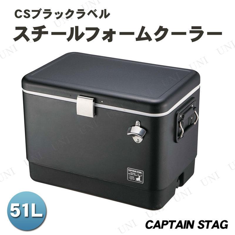 【取寄品】 CAPTAIN STAG(キャプテンスタッグ) CSブラックラベル スチールフォームクーラー 51L UE-75