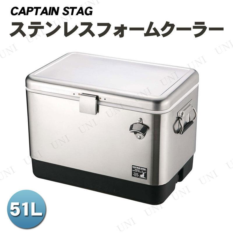 【取寄品】 CAPTAIN STAG(キャプテンスタッグ) ステンレスフォームクーラー 51L UE-76