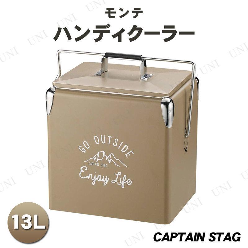 【取寄品】 CAPTAIN STAG(キャプテンスタッグ) モンテ ハンディクーラー 13L UE-77