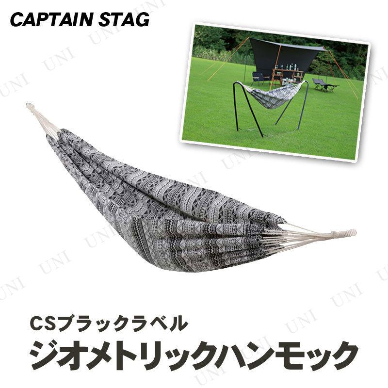 【取寄品】 CAPTAIN STAG(キャプテンスタッグ) CSブラックラベル ハンモック ジオメトリック UD-2018