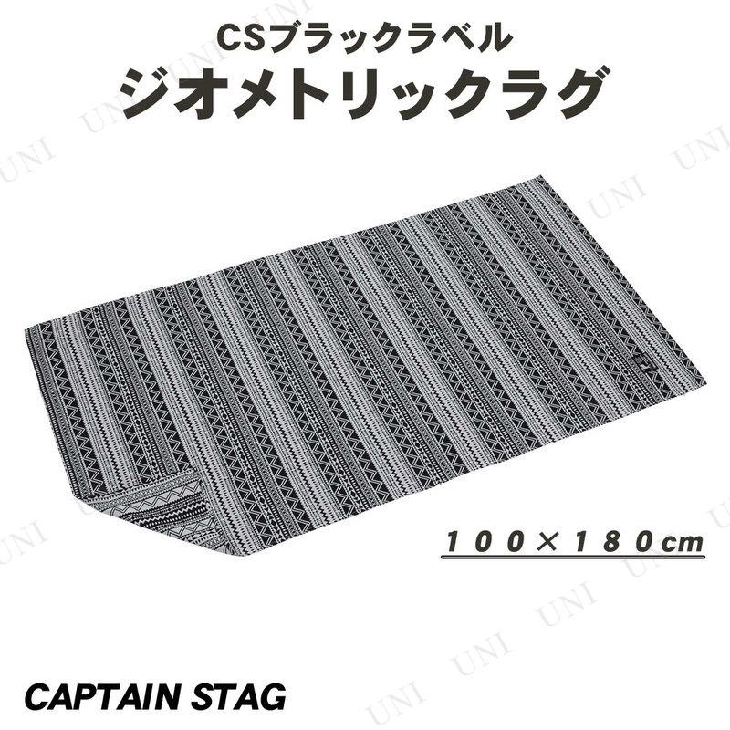 CAPTAIN STAG(キャプテンスタッグ) CSブラックラベル ラグ1810 ジオメトリック 180×100cm UP-2567