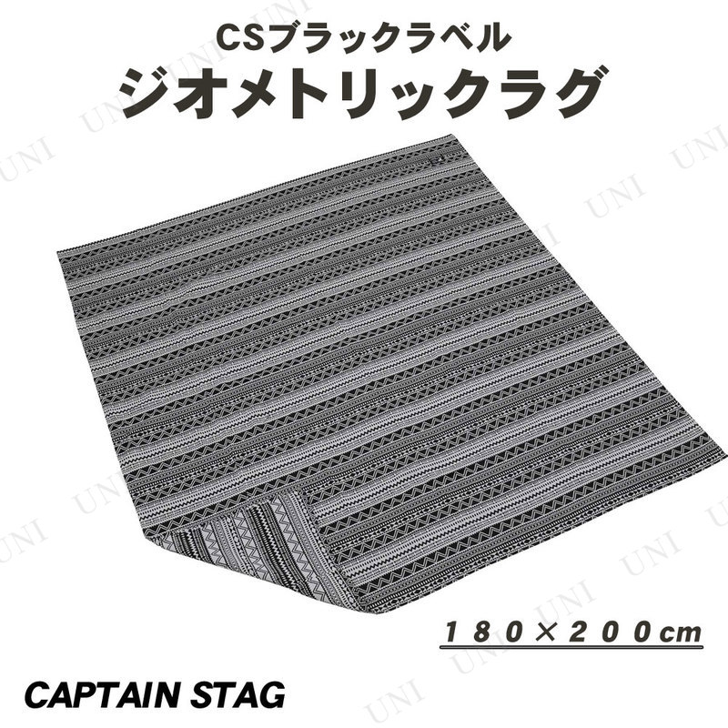 CAPTAIN STAG(キャプテンスタッグ) CSブラックラベル ラグ1820 ジオメトリック 180×200cm UP-2568