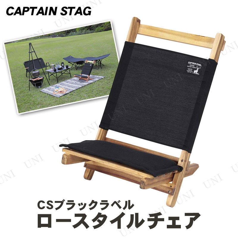 【取寄品】 CAPTAIN STAG(キャプテンスタッグ) CSブラックラベル  ロースタイルチェア UP-1034