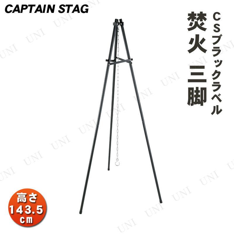【取寄品】 CAPTAIN STAG(キャプテンスタッグ) CSブラックラベル 焚火 三脚 UG-9