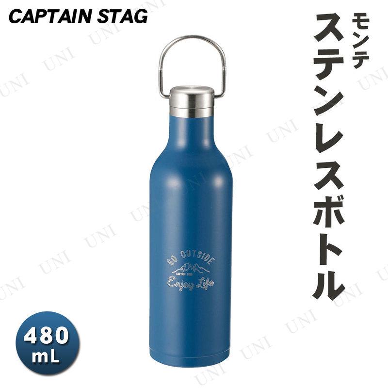 CAPTAIN STAG(キャプテンスタッグ) モンテ ハンガーボトル480 ブルー UE-3425