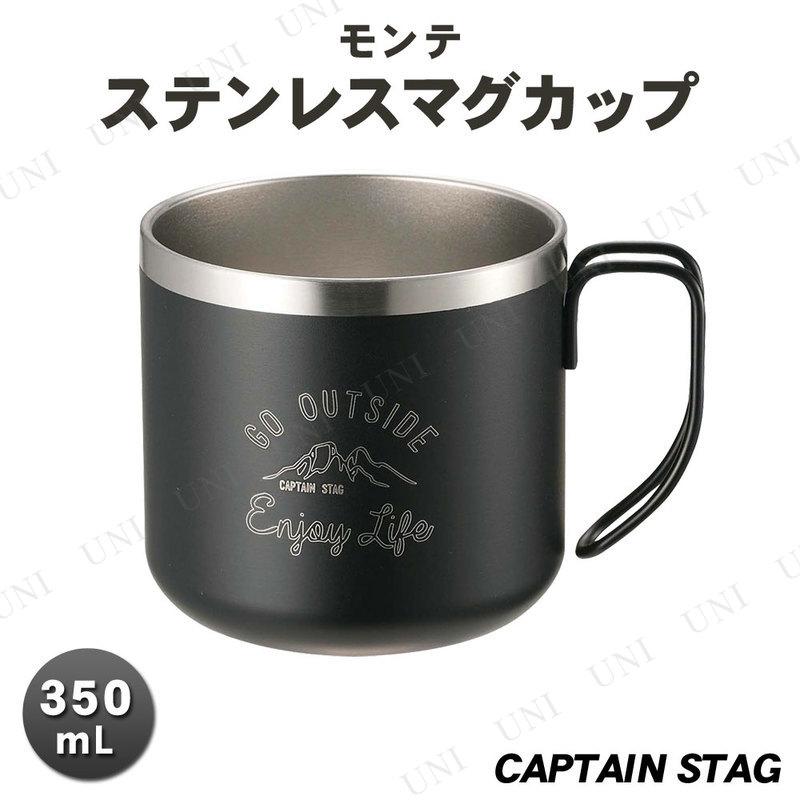 CAPTAIN STAG(キャプテンスタッグ) モンテ ダブルステンレスマグカップ350 ブラック UE-3429