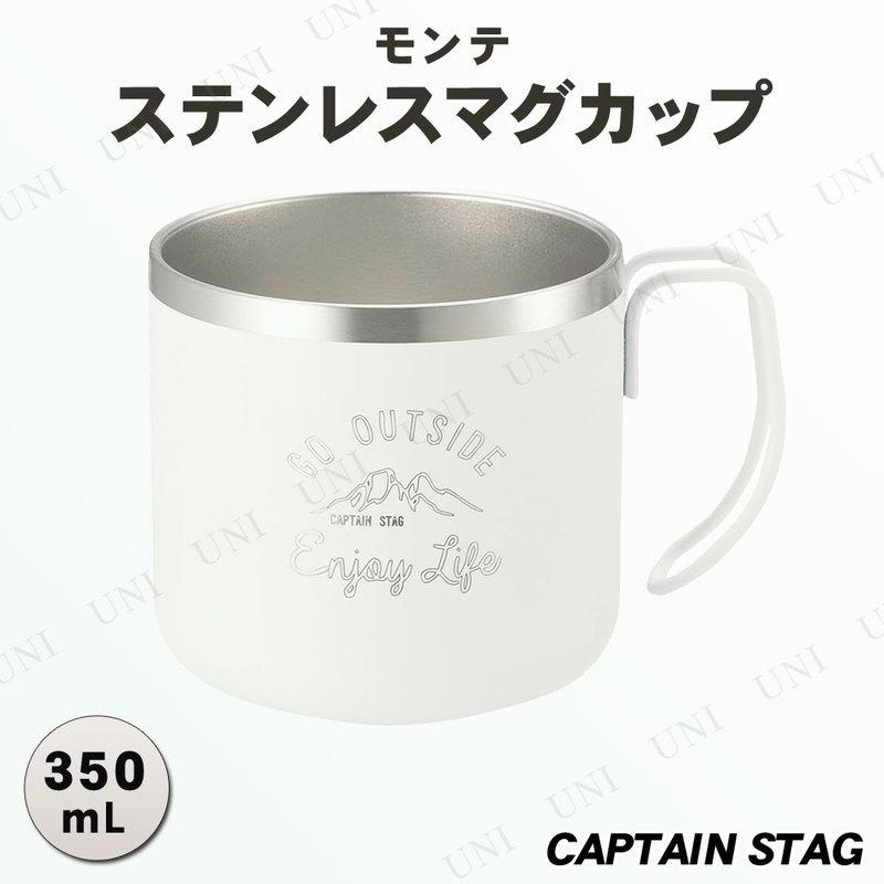 CAPTAIN STAG(キャプテンスタッグ) モンテ ダブルステンレスマグカップ350 ホワイト UE-3430