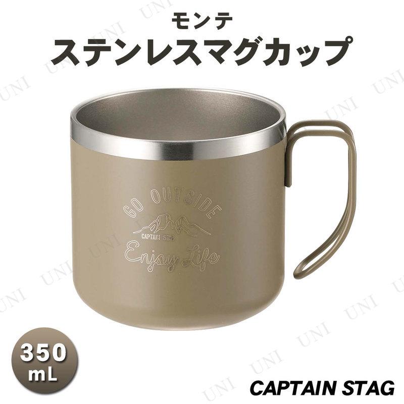 CAPTAIN STAG(キャプテンスタッグ) モンテ ダブルステンレスマグカップ350 カーキ UE-3431