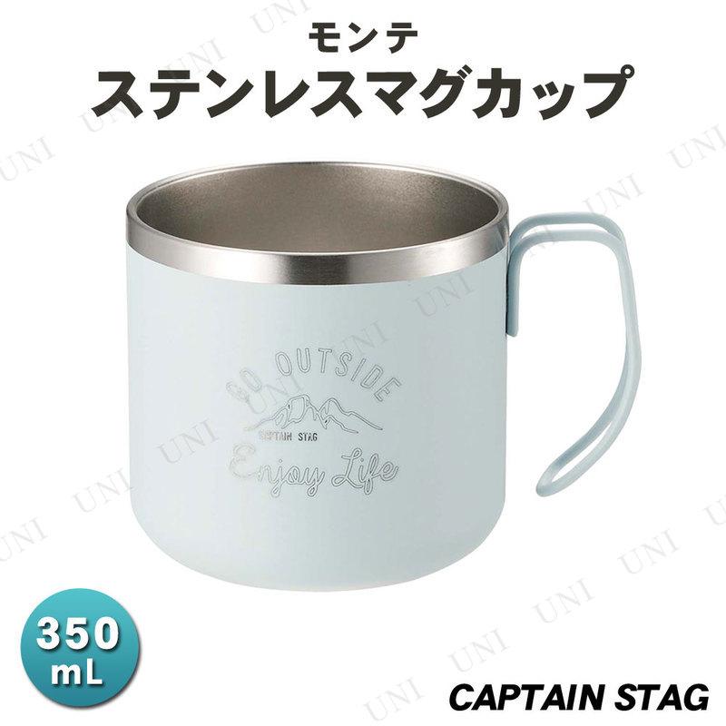 CAPTAIN STAG(キャプテンスタッグ) モンテ ダブルステンレスマグカップ350 サックス UE-3432