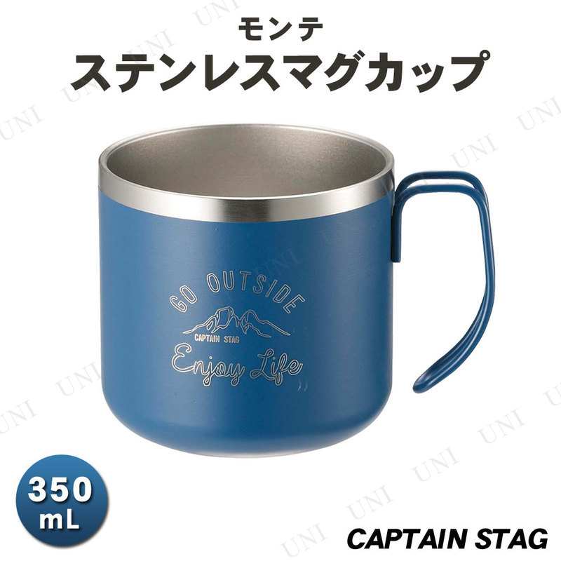 CAPTAIN STAG(キャプテンスタッグ) モンテ ダブルステンレスマグカップ350 ブルー UE-3433