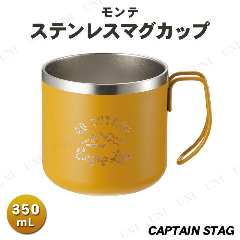 【取寄品】 CAPTAIN STAG(キャプテンスタッグ) モンテ ダブルステンレスマグカップ350 イエロー UE-3434