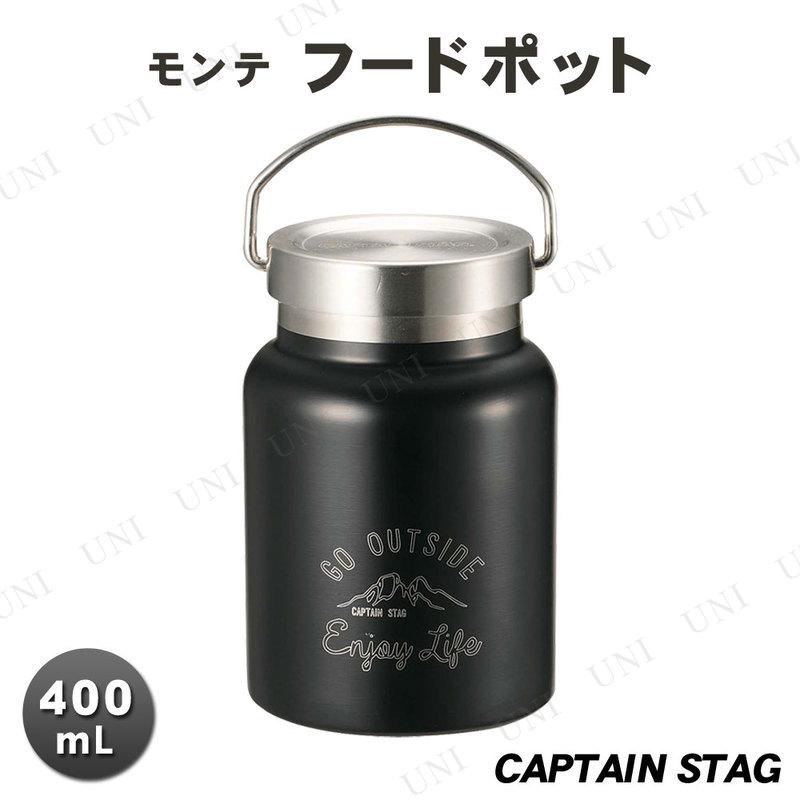 CAPTAIN STAG(キャプテンスタッグ) モンテ HDフードポット400 ブラック UE-3441