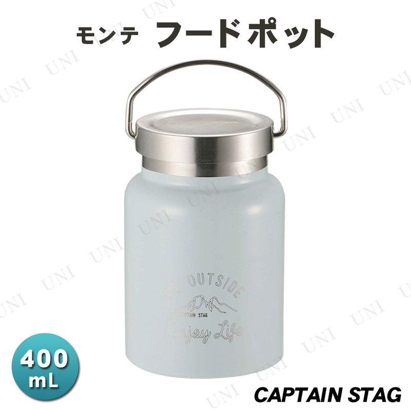 【取寄品】 CAPTAIN STAG(キャプテンスタッグ) モンテ HDフードポット400 サックス UE-3443