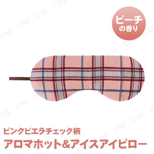 【取寄品】 アロマホット&アイスアイピロー ピンクビエラチェック柄 フレッシュピーチの香り