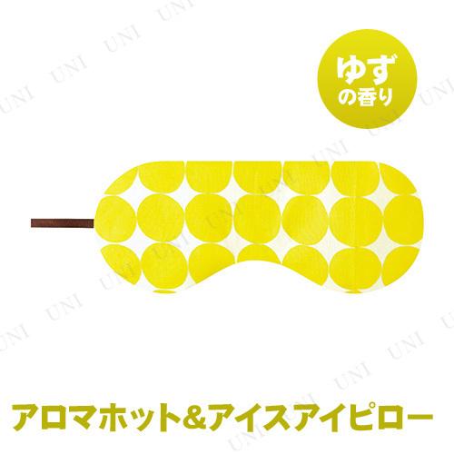 【取寄品】 アロマホット&アイスアイピロー ゆずの香り