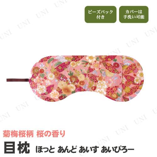 【取寄品】 目枕 あろま ほっとあんどあいすあいぴろー 菊梅桜柄 桜の香り