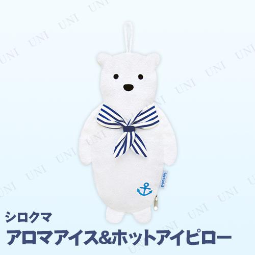 【取寄品】 アロマアイス&ホットアイピロー シロクマ