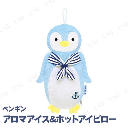 【取寄品】 アロマアイス&ホットアイピロー ペンギン
