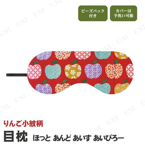 【取寄品】 目枕 あろま ほっとあんどあいすあいぴろー りんご小紋柄