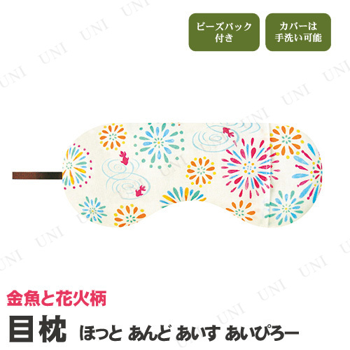 【取寄品】 目枕 あろま ほっとあんどあいすあいぴろー 金魚と花火柄