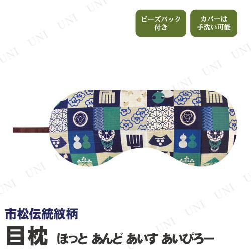 【取寄品】 目枕 あろま ほっとあんどあいすあいぴろー 市松伝統紋柄