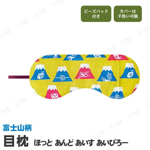 【取寄品】 目枕 あろま ほっとあんどあいすあいぴろー 富士山柄