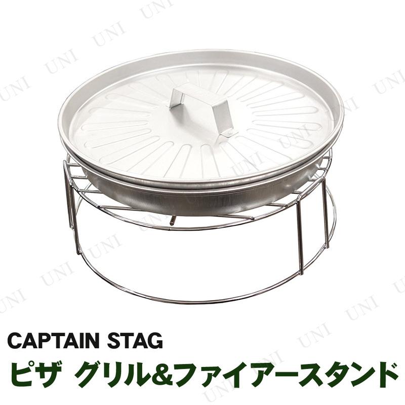 CAPTAIN STAG(キャプテンスタッグ) ピザ グリル&ファイアースタンド UG-2900