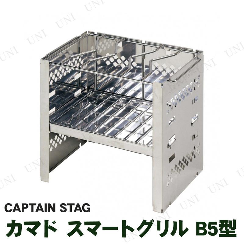 【取寄品】 CAPTAIN STAG(キャプテンスタッグ) カマド スマートグリル B5型 UG-42