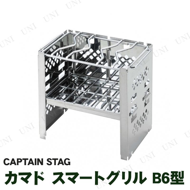 【取寄品】 CAPTAIN STAG(キャプテンスタッグ) カマド スマートグリル B6型 UG-43