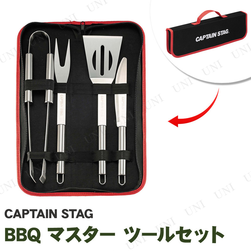 CAPTAIN STAG(キャプテンスタッグ) BBQ  マスター ツールセット UG-3249