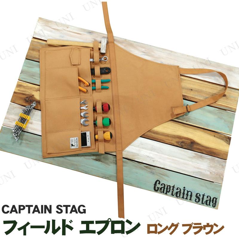 【取寄品】 CAPTAIN STAG(キャプテンスタッグ) フィールド エプロン ロング ブラウン UG-3254