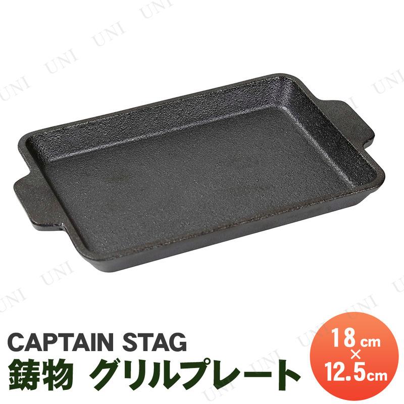 CAPTAIN STAG(キャプテンスタッグ) 鋳物 グリルプレート B6 UG-1554