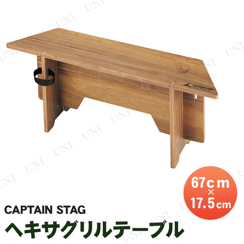 CAPTAIN STAG(キャプテンスタッグ) CSクラシックス ヘキサグリルテーブルPC 67 UP-1039