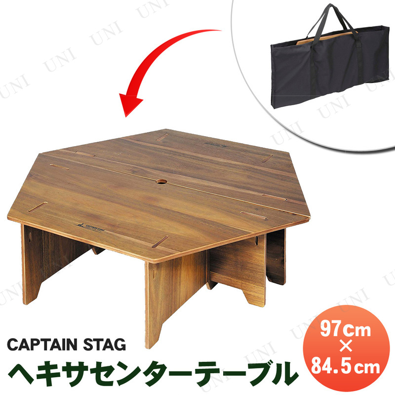 【取寄品】 CAPTAIN STAG(キャプテンスタッグ) CSクラシックス ヘキサセンターテーブル 96 UP-1040