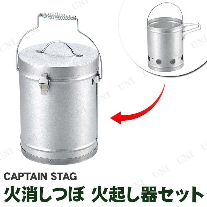 CAPTAIN STAG(キャプテンスタッグ) 火消しつぼ 火起し器セット UG-3245