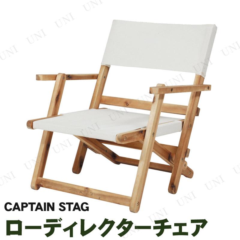 【取寄品】 CAPTAIN STAG(キャプテンスタッグ) CSクラシックス FDローディレクターチェア ホワイト UP-1041