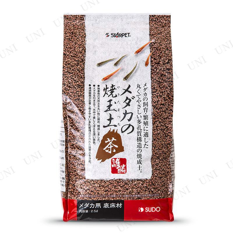 スドー メダカの焼茶玉土 2.5L