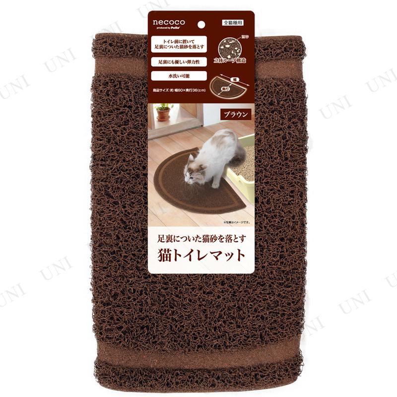 【取寄品】 ペティオ necoco 猫トイレマット  茶
