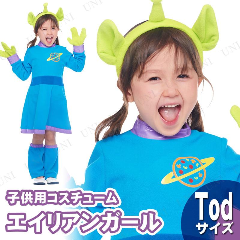 コスプレ 仮装 子ども用エイリアンガール Tod