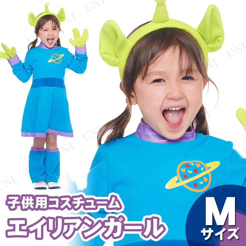 コスプレ 仮装 子ども用エイリアンガール M