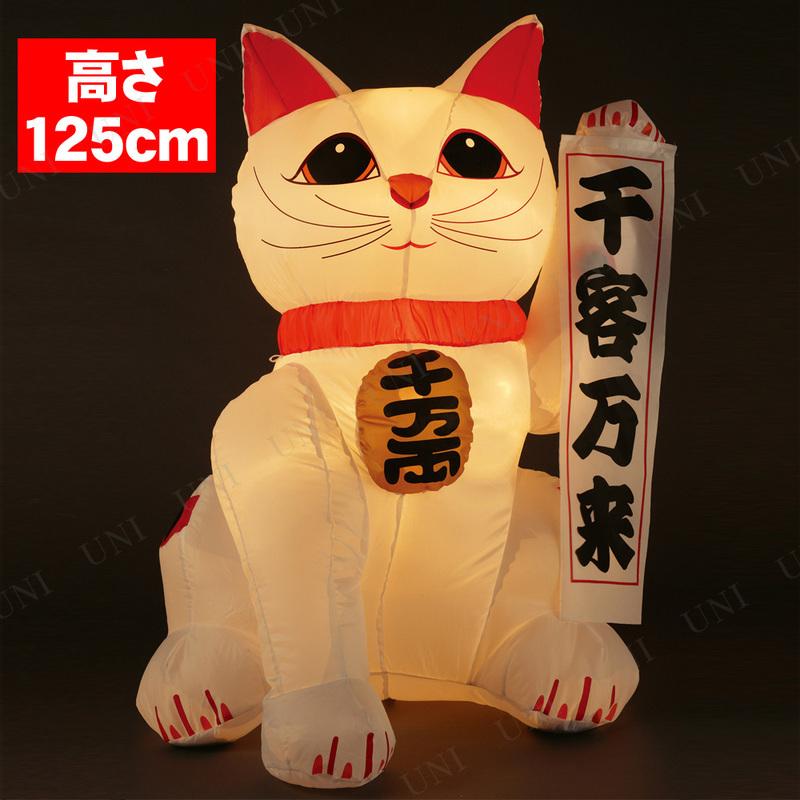 正月飾り 正月用品 エアーディスプレイ招き猫 千万両M 125cm