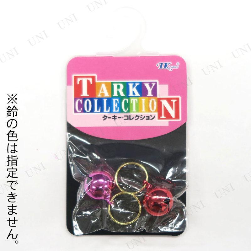 【取寄品】 ターキー 宝来鈴(4分) 2個入 色指定不可