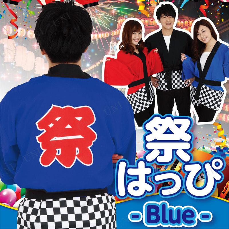 景品 子供 Patymo 祭はっぴ ブルー