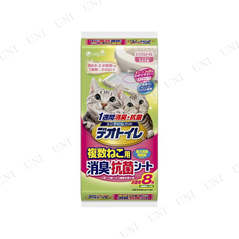 【取寄品】 ユニ・チャーム デオトイレ 複数ねこ用消臭・抗菌シート 8枚入